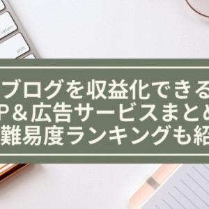 ブログを収益化することができるASP・広告サービスと審査の難易度まとめ