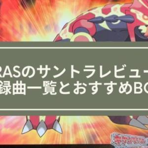 【評価】ORASのサウンドトラックを徹底レビュー!注目の収録曲は?