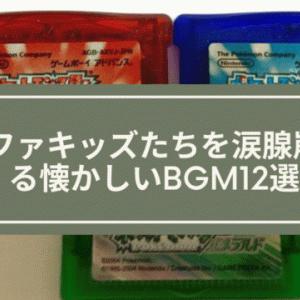 【ポケモン】涙腺崩壊!懐かしいルビーサファイアのBGM12選