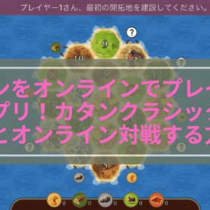 オンラインで友達とカタンができるスマホアプリCatan Classicが面白すぎる