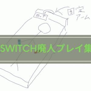 【廃人プレイ】Switchを寝ながら快適にプレイしたくていろんな方法試してみた。