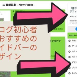 【初心者向け】ブログのサイドバーのデザインを整えるメリットと設定方法