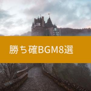 ゲームのラスボス戦における勝ち確BGM8選