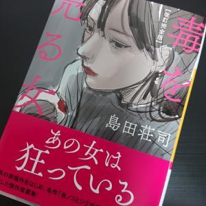 島田荘司『毒を売る女』改訂完全版