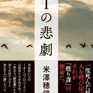 米澤穂信『Iの悲劇』