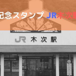 記念スタンプ JR木次駅