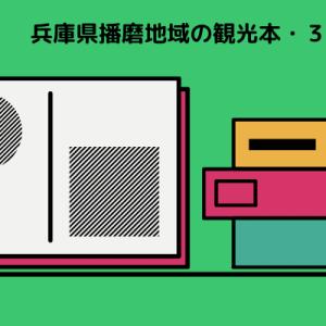 【22年間兵庫県で過ごした僕】が勧める兵庫県播磨地方の観光・文化が分かる本 3選