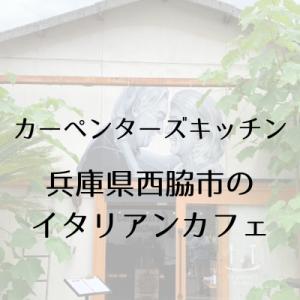 【兵庫県のグルメ】兵庫県西脇市・カーペンターズキッチンに行ってきた