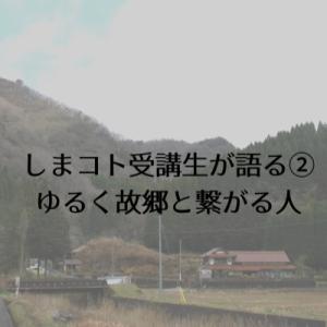 しまコトアカデミー関西受講生が語る② ゆるく故郷・島根と繋がる人