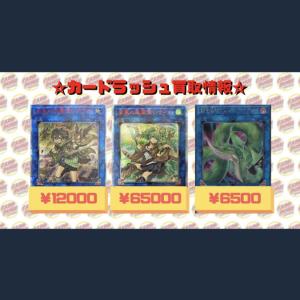 20thシク高騰メモ 6/23