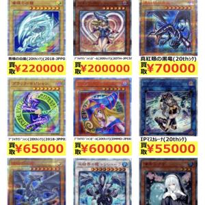 レジェコレガールとうとう買取20万円到達!!