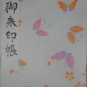 恋愛成就・縁結びの神様「東京大神宮」で厄払い