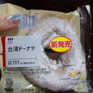 ローソンの新作パン台湾ドーナツが話題