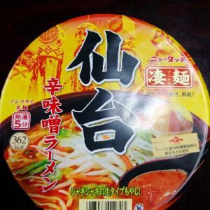 おすすめカップラーメン(凄麺仙台辛味噌ラーメンとトムヤムクンヌードル)に 最近ドハマり中