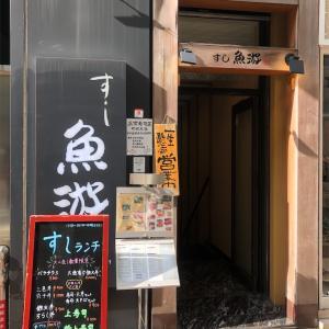 銀座 魚遊 うおゆう ¥990