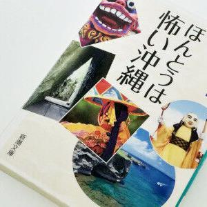沖縄行く人は必読!心霊スポットからユタまで詳しい本「ほんとうは怖い沖縄」