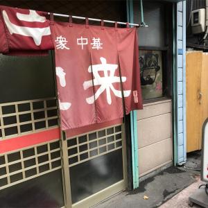 サラリーマンに愛されるボリューム満点の中華料理 【大衆中華 宝来 北24条店】