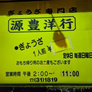 餃子専門店の源豊洋行へ