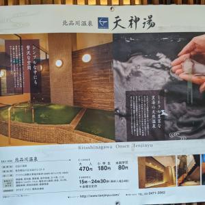 東京に温泉があるって知ってましたか?