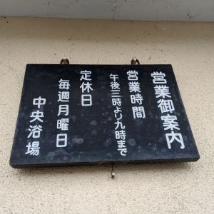 中央浴場 (岩手県八幡平市)