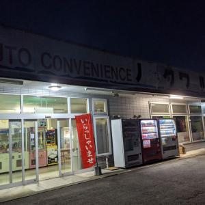 ルックワールドの昔懐かしレトロ自販機(青森県)