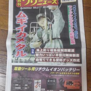 釣りニュース中部版(2020/5/8)