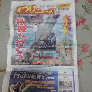 釣りニュース中部版(2020/10/23)