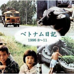 1996年11月2日 ベトナム日記