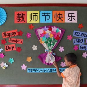 今日は、先生に感謝する日