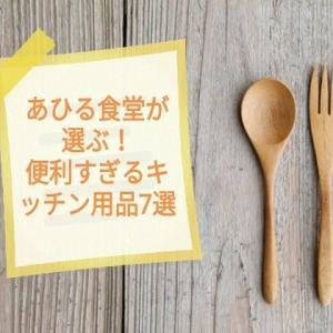 あひる食堂厳選!便利すぎるキッチン用品7選