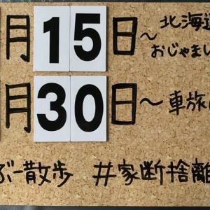 北海道27日目・・自己紹介ボード クッチャロ湖
