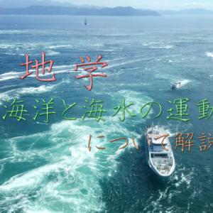 【地学】受験に役立つ地学 海洋と海水の運動