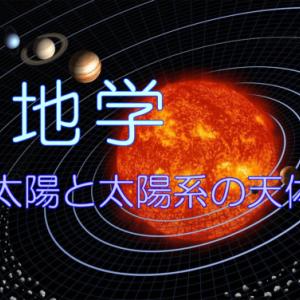 【地学】受験に役立つ地学【太陽と太陽系の天体】