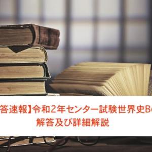 【解答速報】令和2年センター試験世界史Bの解答及び詳細解説