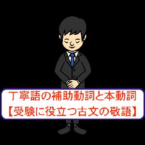 古文の丁寧語の補助動詞と本動詞【受験に役立つ古文の敬語】