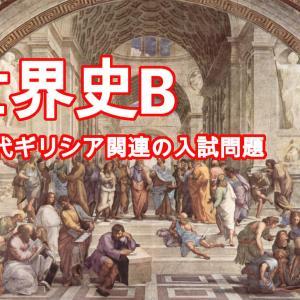 世界史Bの古代ギリシア歴史について過去問題集