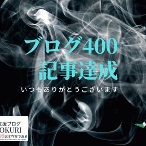 【2020年度】ブログ400記事達成!!11ヶ月目で!PV数などを解説!!