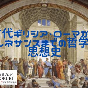 古代ギリシア・ローマからルネサンスまでの哲学・思想史【世界史B】