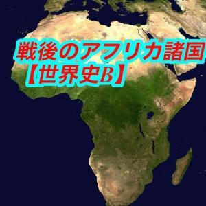 戦後のアフリカ諸国の歴史について解説(ヨーロッパからの独立を中心に!)【現代史 第8回】