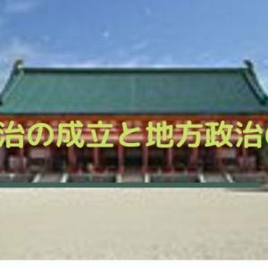 藤原道長・頼通による摂関政治の成立と地方政治の乱れ【日本史B 第19回】