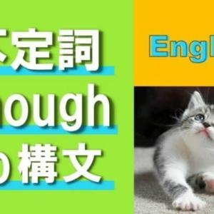 enough to 構文を解説(使い方及びso thatへの言い換え)&問題演習も【英文法】