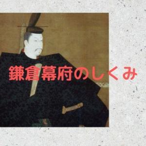 鎌倉幕府のしくみ(役職や経済基盤)について解説!関連入試問題も解説【日本史B】