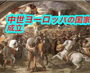 ヨーロッパ中世の国家の流れをまとめ【世界史B】