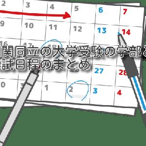【2021年度版】関関同立の入試日程と願書締切日のまとめ(関西版)
