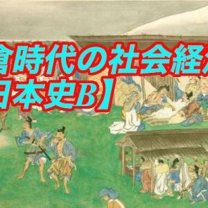 鎌倉時代の社会経済【日本史B 第26回】