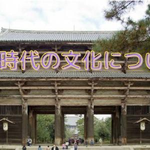 鎌倉文化について(仏教、建築、文学史なども)入試問題を解く!【日本史 第28回】