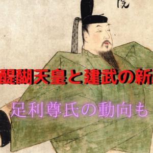 建武の新政(後醍醐天皇と足利尊氏について解説)確認問題つき【日本史B 第30回】