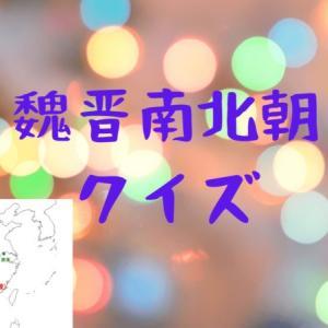 魏晋南北朝に関連する入試問題【中国史・世界史B】