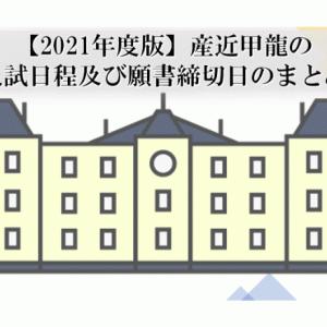 【2021年度版】産近甲龍の入試日程及び願書締切日のまとめ