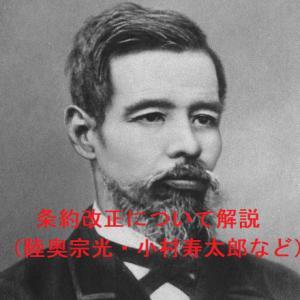条約改正について解説(陸奥宗光・小村寿太郎など)【日本史第67回】